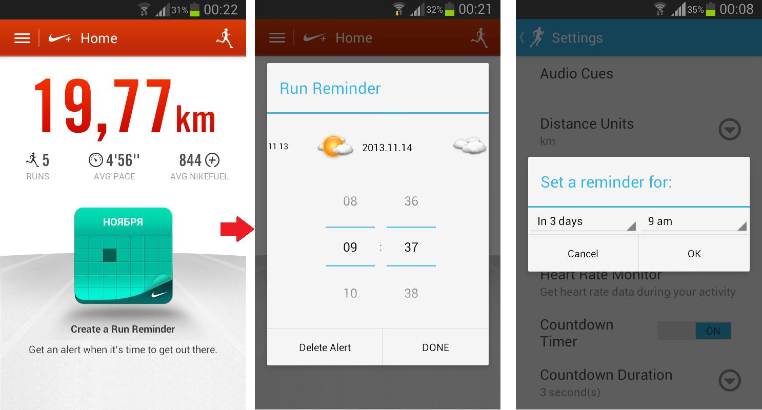Напоминание о тренировке в Nike+ Running и RunKeeper