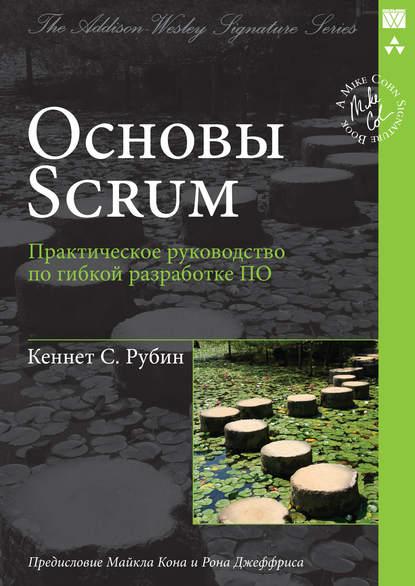Основы Scrum - Практическое руководство по гибкой разработке ПО - Кеннет Рубин