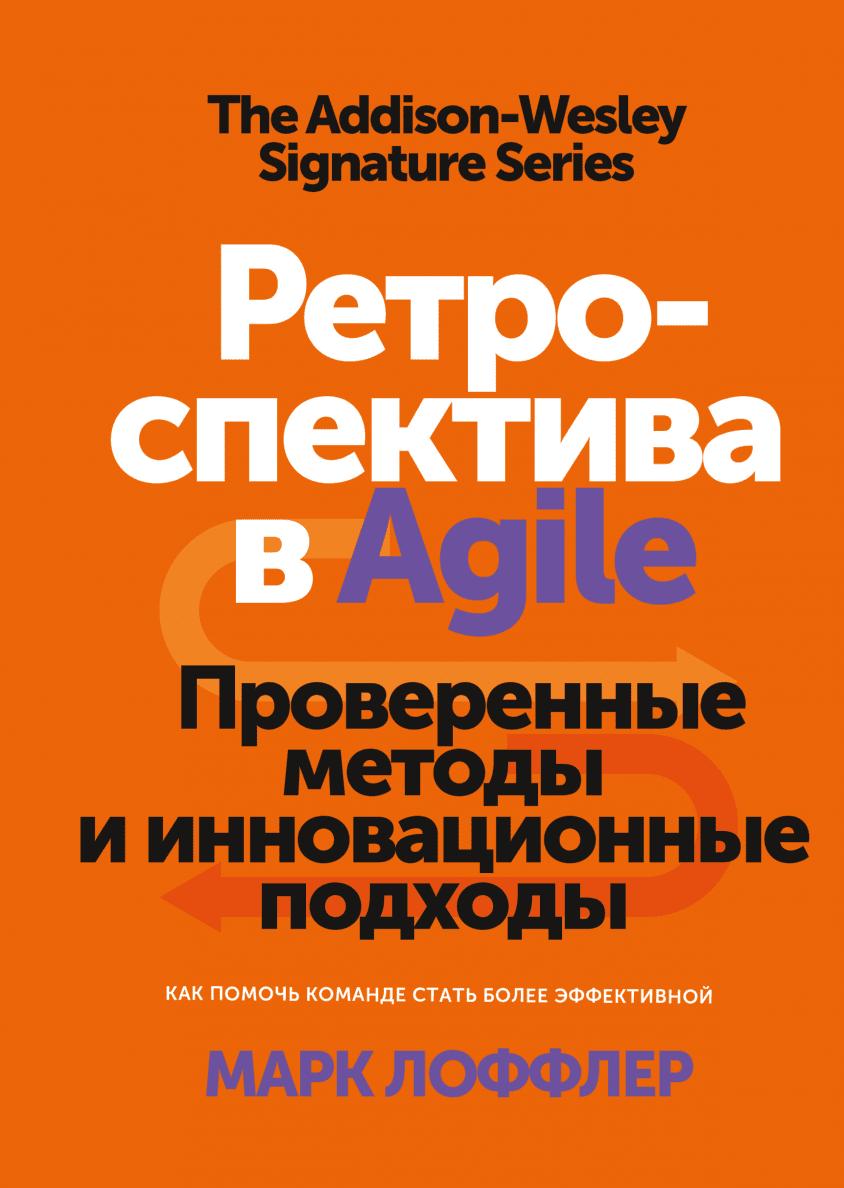 Ретроспектива в Agile Проверенные методы и инновационные подходы - Марк Лоффлер