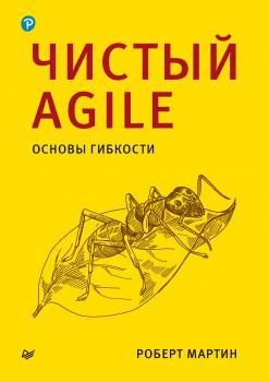 Чистый Agile - Основы гибкости - Роберт Мартин