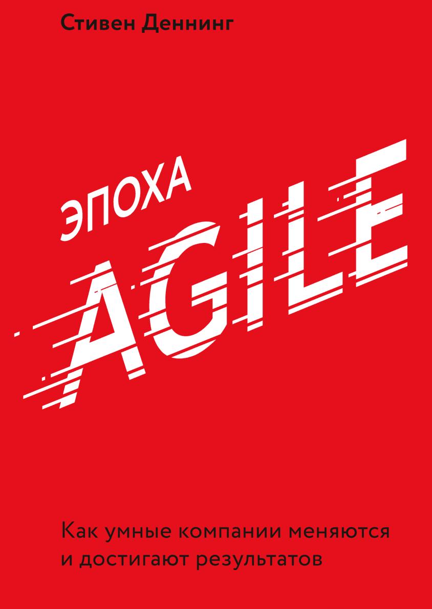 Эпоха Agile Как умные компании меняются и достигают результатов - Стивен Деннинг
