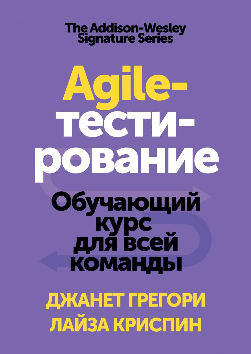 Agile-тестирование Обучающий курс для всей команды  Джанет Грегори и Лайза Криспин