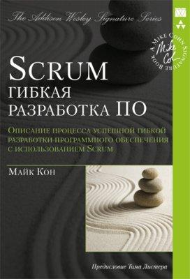 Scrum Гибкая разработка ПО - Майк Кон