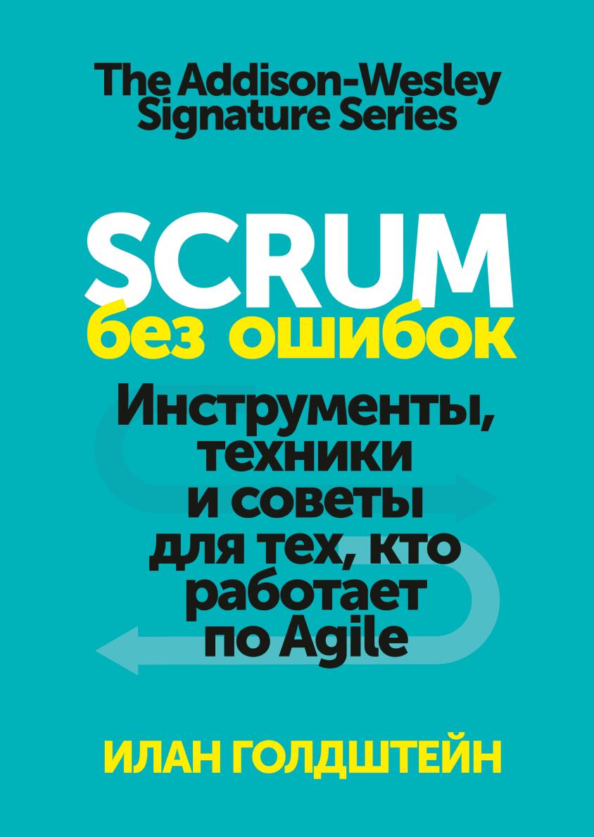 Scrum без ошибок Инструменты, техники и советы для тех, кто работает по Agile - Илан Голдштейн