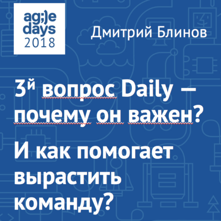 Daily/StandUp вопрос 3