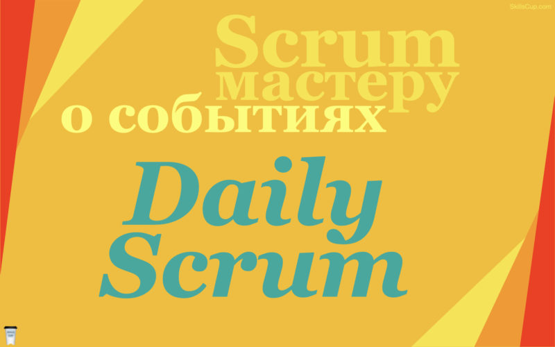 skillscup-com_Agile-posters_Scrum-events_Daily what is it