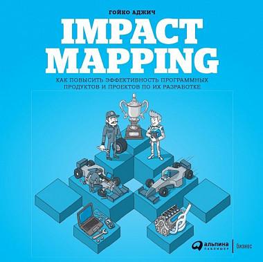 2017-Impact-mapping-Как-повысить-эффективность-программных-продуктов-и-проектов-по-их-разработке