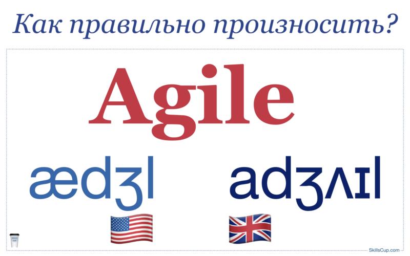 Как произносить слово Agile