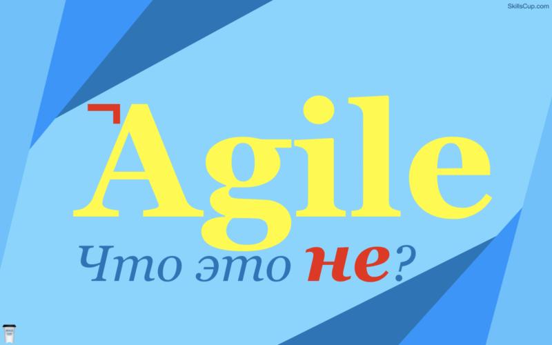 skillscup.com - Agile чем является и нет