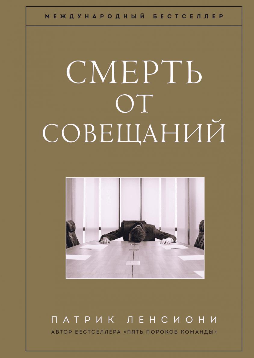 2007 Смерть от совещаний Бизнес-роман