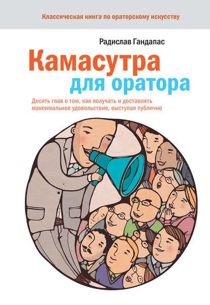 2008 Камасутра для оратора - Десять глав о том как получать и доставлять максимальное удовольствие выступая публично