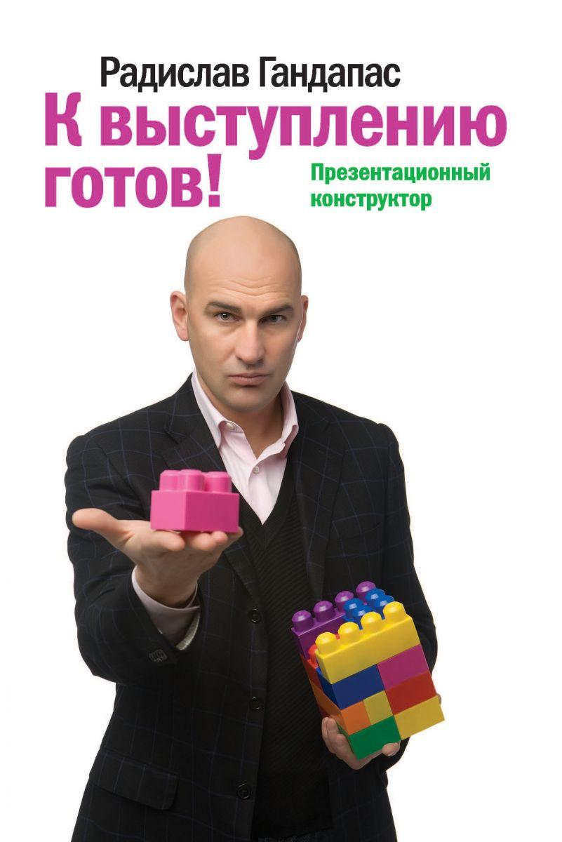 2009 К выступлению готов - Презентационныи конструктор