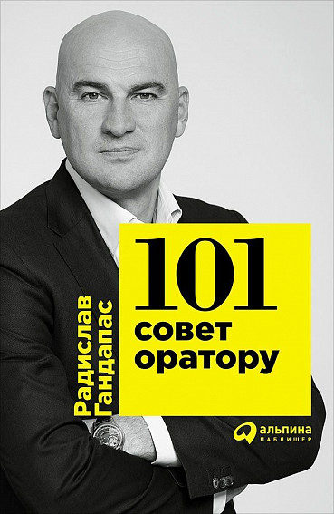 2009 101 совет оратору