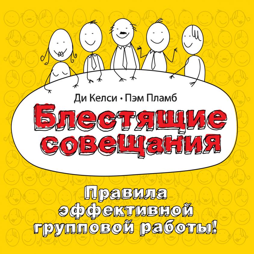 2012 Блестящие совещания - Правила эффективной групповой работы