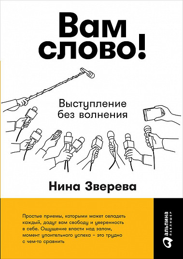 2012 Вам слово - Выступление без волнения