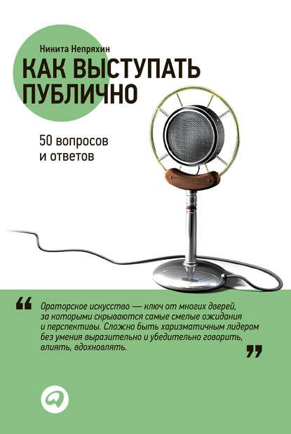 2012 Как выступать публично