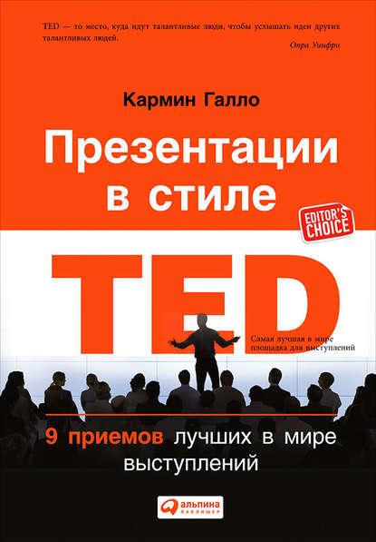 2015 Презентации в стиле TED - 9 приемов лучших в мире выступлений