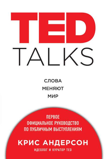 2016 TED Talks Слова меняют мир - Первое официальное руководство по публичным выступлениям
