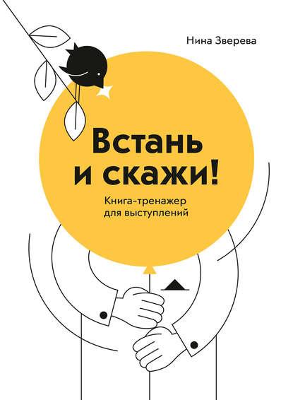 2019 Встань и скажи - Книга-тренажер для выступлений