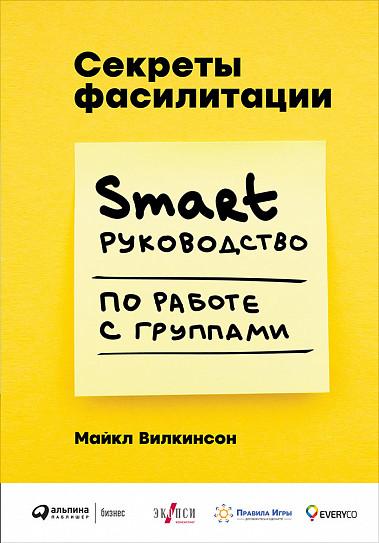 2019 Секреты фасилитации SMART-руководство по работе с группами