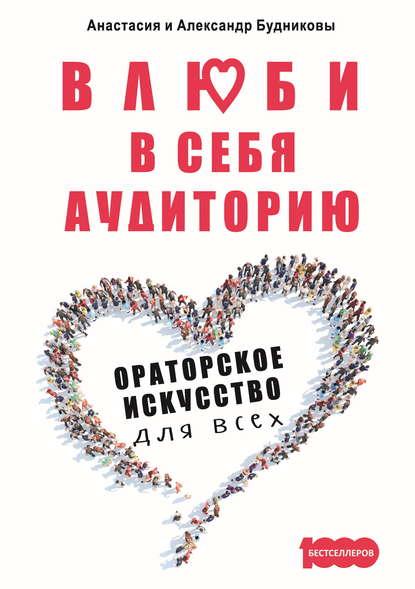 2019 Влюби в себя аудиторию - Ораторское искусство для всех