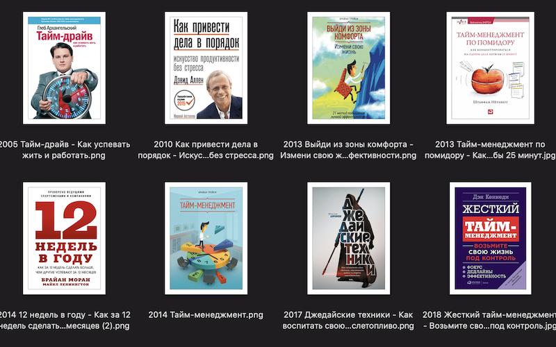 skillscup-com - Книги по тайм-менеджменту