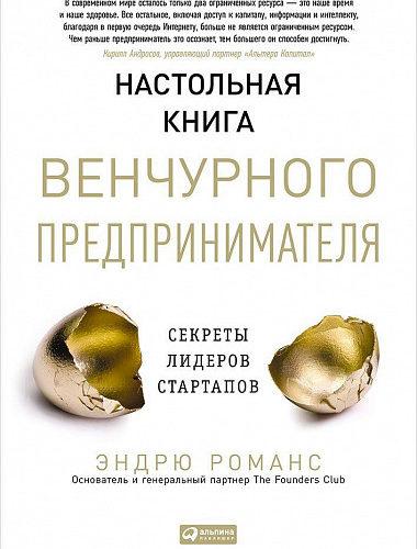 Настольная книга венчурного предпринимателя Секреты лидеров стартапов