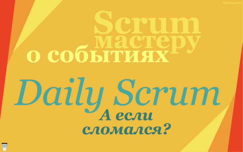 skillscup-com_Agile-posters_Scrum-events_Daily how to fix