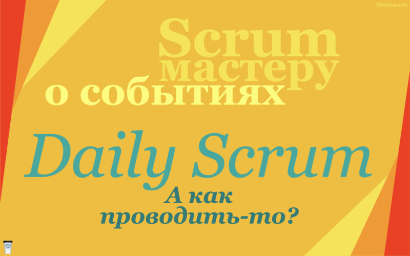 skillscup-com_Agile-posters_Scrum-events_Daily what to do