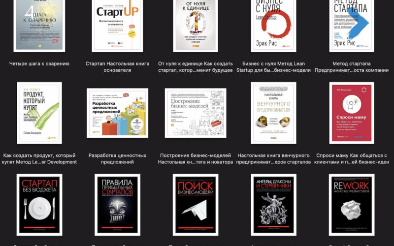 skillscup.com Книги по стартапам
