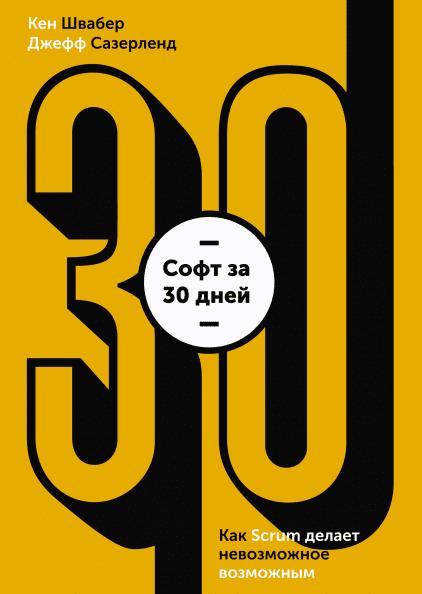 Софт за 30 дней