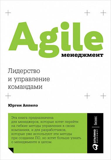 Agile-менеджмент - Лидерство и управление командами - Юрген Аппело